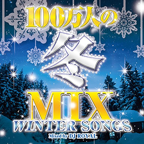 Winter Songs Mixed By DJ Royal von Indies Japan